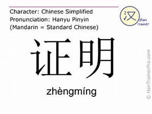 Pro Des Mots 381 : traduction fran aise de zhengming zh ngm ng prouver en chinois ~ Medecine-chirurgie-esthetiques.com Avis de Voitures
