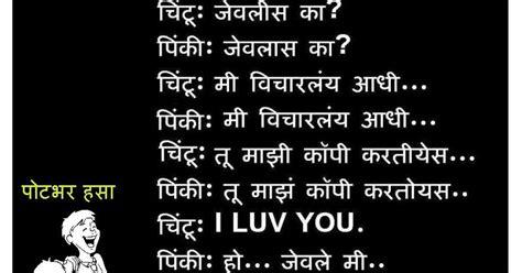 potbhar hasa english hindi marathi jokes chutkule vinod