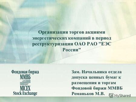 Состояние отрасли . министерство энергетики