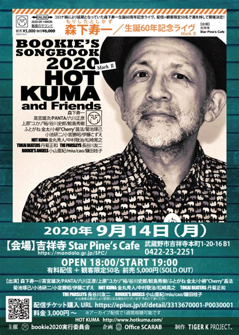 BOOKIE'S SONGBOOK 2020 Mark II - どるたん+しゃあみんOfficial WEB Site