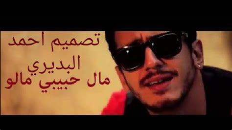 Saad Lamjarred Mal Hbibi Malo New Video Clip 2013