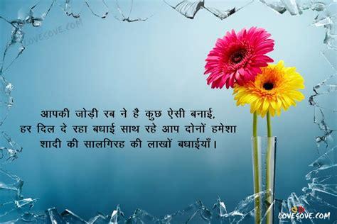happy marriage anniversary hindi status shayari wishes