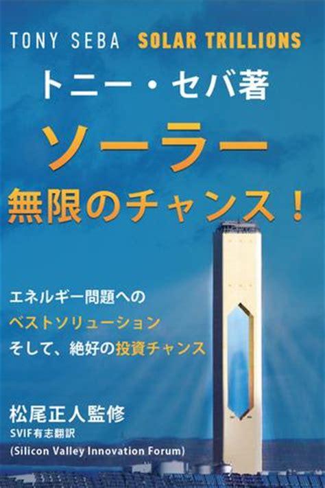 solar trillions japanese version  tony seba issuu
