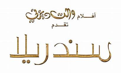 Disney Cinderella Arabic Walt Logos Characters Fanpop