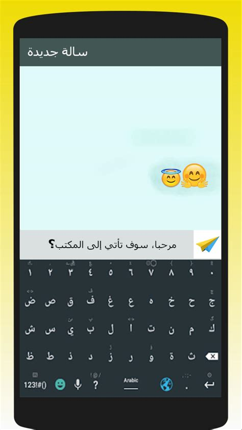 Download on screen arabic keyboard for free تحميل تظهر على الشاشة لوحة المفاتيح. Best Arabic English keyboard - Arabic typing for Android ...
