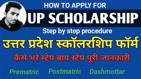 up scholarship 2017 18 how to apply up scholarship form