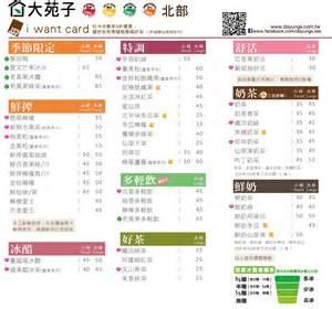 class online 4 16 下午茶 飲料 大苑子 2015 04 16 beclass 線上報名系統 online
