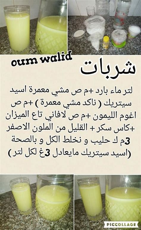 recette cuisine ramadan 366 best images about oum walid on lorraine