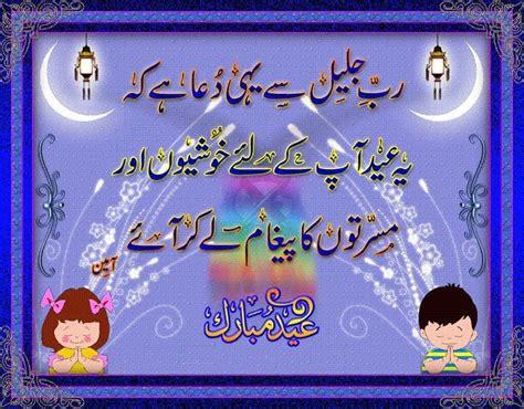 eid ul fitr  pictures wallpapers eid mubarak hd