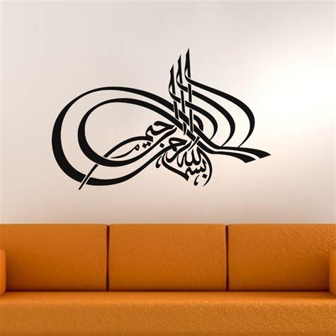 stickers muraux islam pas cher sticker pas cher meilleures images d inspiration pour votre design de maison