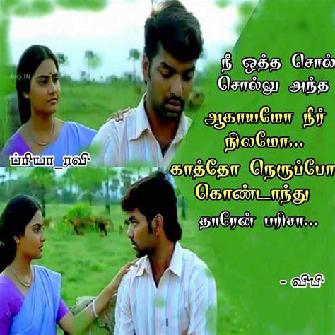New Kavithai Tamil Wallpaper