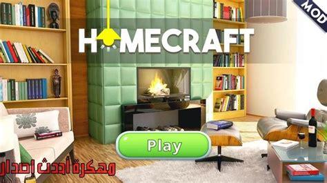homecraft home design game mhkr llandroyd ahdth esdar