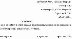приказ о переводе на сдельную оплату труда образец