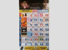 April 2016 Marathi Calendar and Panchang Pinterest