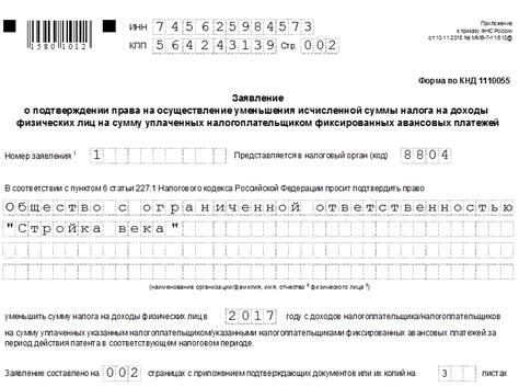 НДФЛ по патенту иностранцу и все особенности его начисления