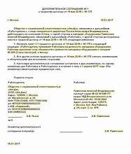 образец дополнительного соглашения к рамочному договору