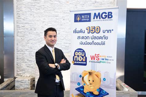 แม่ทองสุก ส่ง MTS Gold Blockchain ออมทอง ด้วย Blockchain ...