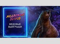 Турнир «Медвежий остров» в онлайн казино Вулкан Делюкс