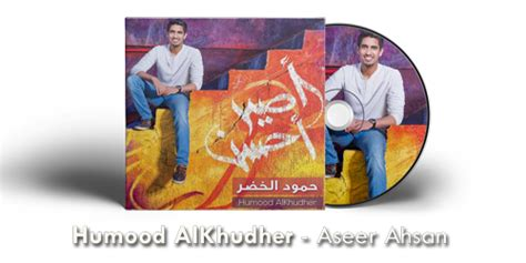 Aseer Ahsan (vocals Only Version) By