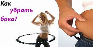 Фитнес как быстро похудеть дома