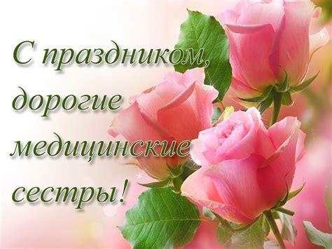Нехай же і вам у повсякденному житті зустрічаються тільки такі ж гарні люди. День медсестри 12 травня - красиві привітання і листівки ...