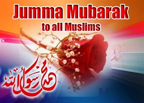 ramadan  juma mubarak pics images  wallpapers