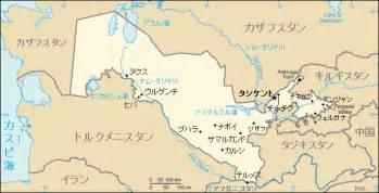 ウズベキスタン:ウズベキスタン地図 - 旅行のとも、ZenTech