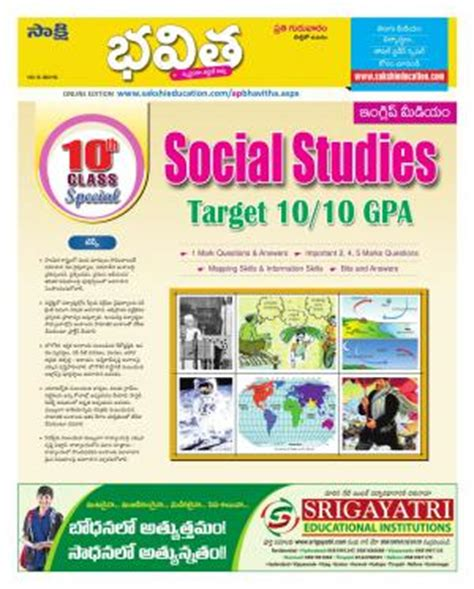 sakshi telugu daily ap bhavitha thu  mar