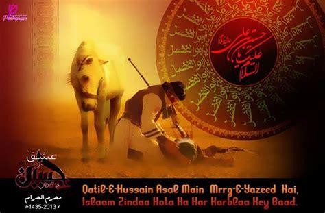 muharram karbala hussain ibne ali biseworld