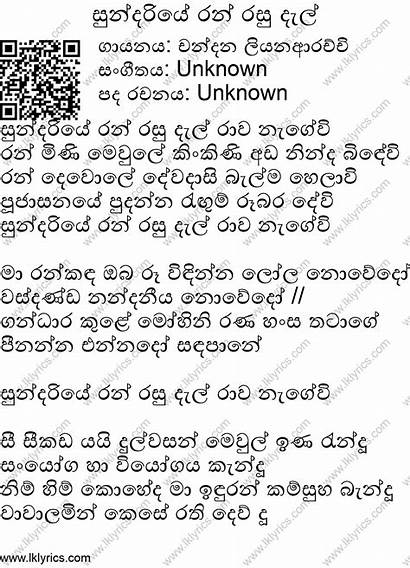 Dal Chandana Liyanarachchi Lyrics Ran Rasu