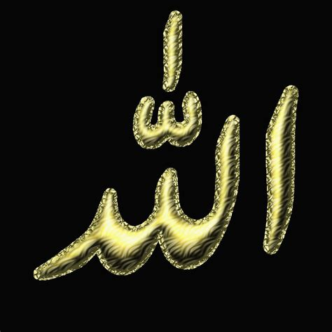 Allah Wallpaper Animation - unique allah wallpaper hd amazing wallpaper
