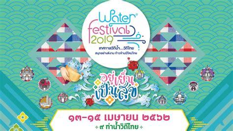 สงกรานต์เอเชียทีค Water Festival 2019 13-15 เม.ย นี้
