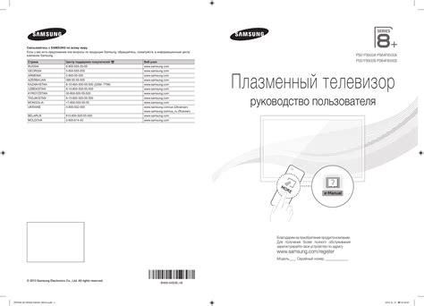 Samsung 60'' Full HD 3D LED F6100 Series 6 Инструкция по