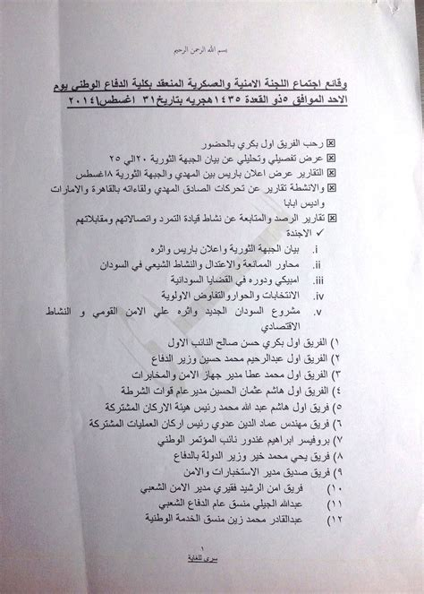 complete text  arabic original  minutes   august