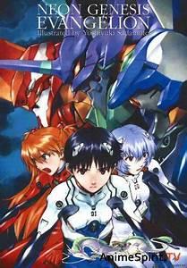 Евангелион Neon Genesis Evangelion 1995 1996 год аниме