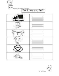 fun printable hindi worksheet  class