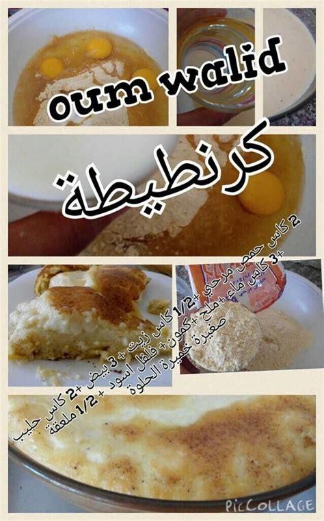 les recettes de cuisine en arabe les 17 meilleures images concernant de cuisine sur