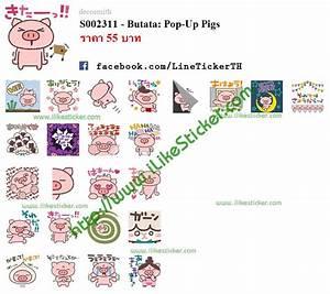 Pop The Pig Instructions 2017