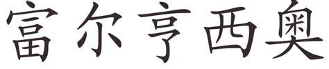 Votre Nom En Chinois, En 10 Secondes (fisheo