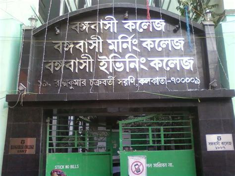 fees structure  courses  bangabasi college kolkata