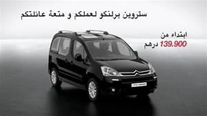 Ald Voiture : citroen maroc promotion 2016 voitures disponibles ~ Gottalentnigeria.com Avis de Voitures