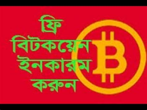 Bitcoin earning sites pay small amounts of bitcoin for completing required tasks. Bitcoin earn hourly 2017   Bitcoin income unlimited   Bitcoin earn today - YouTube