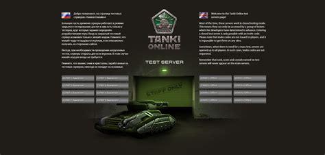 test qui test server tankionline wiki fandom powered