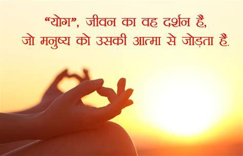 yoga messages  hindi english language short