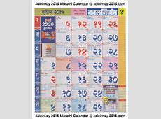 March 2019 Calendar Marathi Calendar Template Printable