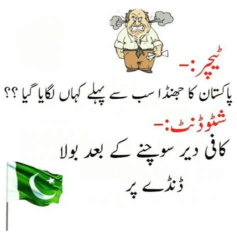 Funny Memes In Urdu - 596 best urdu funny jokes images on pinterest jokes funny jokes and funny humor