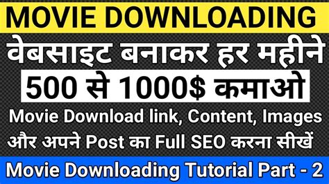 how to create movies downloading websites in hindi 2018 ...