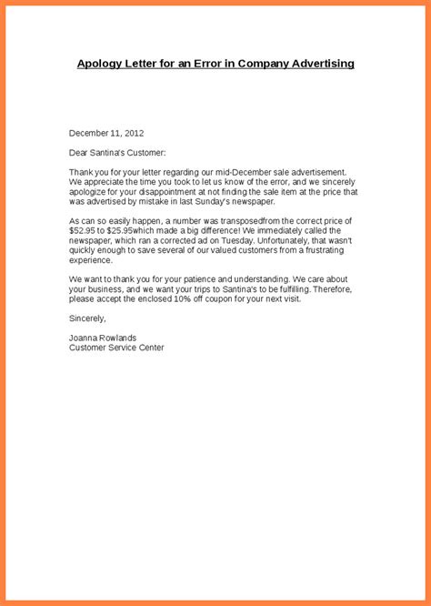 apology letter  company sample company letterhead