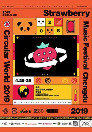 2019 shanghai strawberry music festival: Buy 2019 Strawberry Music Festival Tickets in Chengdu