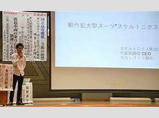 沖縄高専出身、白久さん、高専ロボコンでのリンク機構を発展させた、無電力のウェアラブルマシン「 スケルトニクス 」に